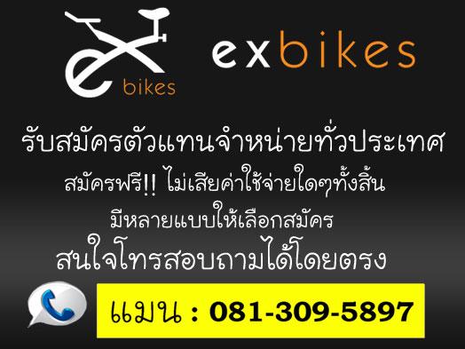 ตัวแทนจำหน่าย Spin Bike ExBikes