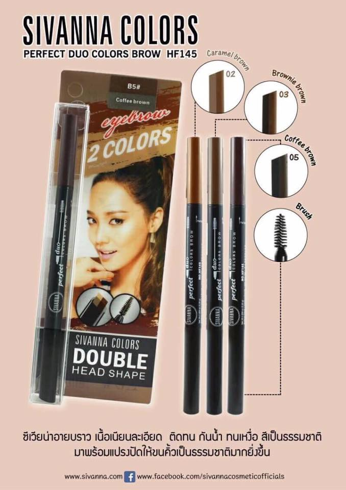Sivanna Colors Perfect Dou Colors Brow HF145 ของแท้ โปรโมชั่นสุดคุ้ม