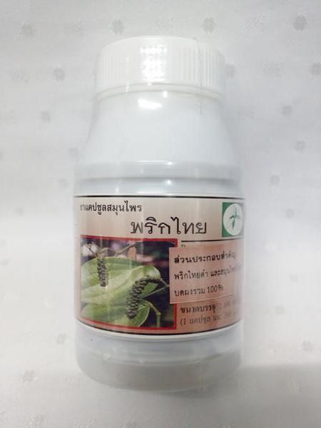 """ยาแคปซูลสมุนไพร """"พริกไทยดำ"""" บรรจุขวดๆ ละ 100 แคปซูล"""