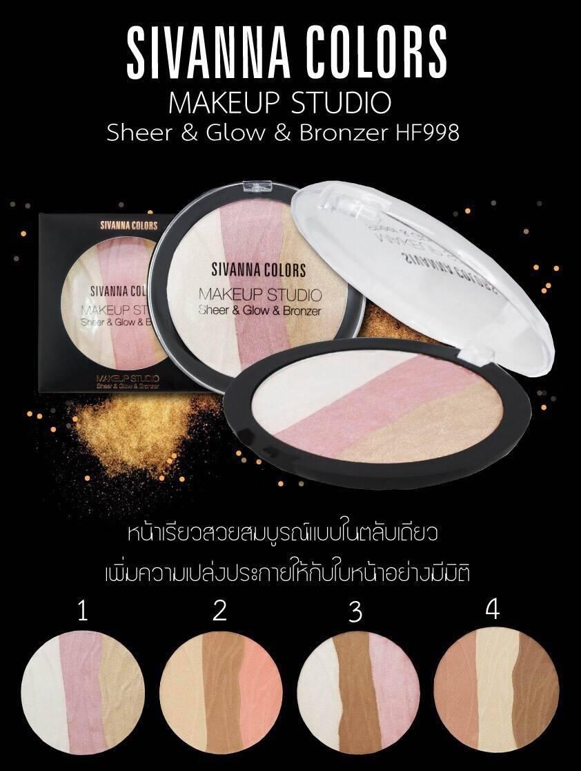 Sivanna HF998 Makeup Studio Sheer & Glow & Bronzer ของแท้ ถูกที่สุด