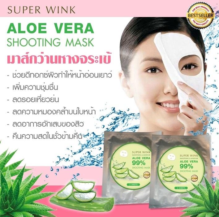 Super Wink Aloe vera 99% Shooting Mask มาส์กหน้าว่านหางจระเข้ 99% ราคาส่ง