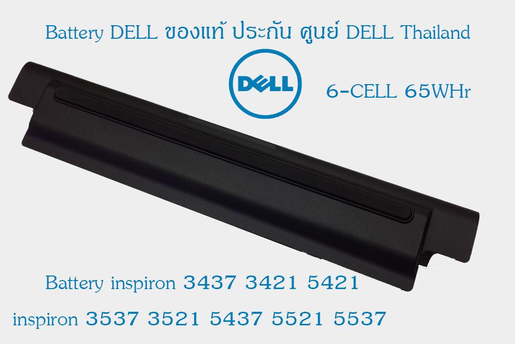 Battery Dell inspiron 3521 6-Cell MR90Y ของแท้ ประกันศูนย์ Dell Thailand