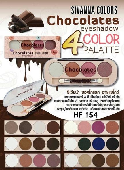 Sivanna chocolate Eye shadow 4 Color Palette HF154 ของแท้ ราคาโปรโมชั่น