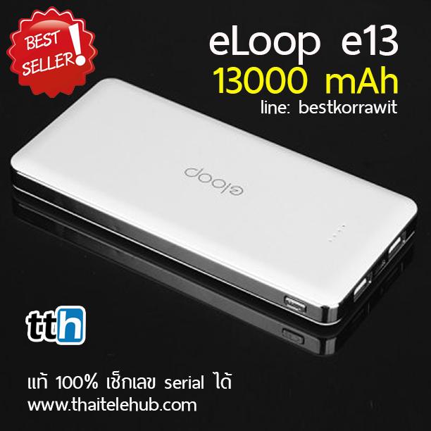 แบตสำรอง Eloop E13 13000mAh ของแท้ 100% ราคา 459-479 บาท