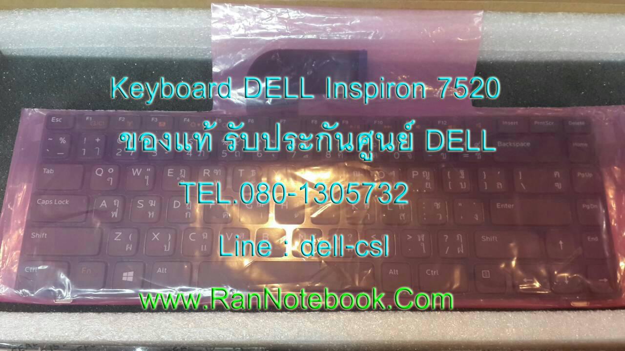 Keyboard DELL Inspiron 7520 ของแท้ รับประกันศูนย์ DELL ราคา ไม่แพง