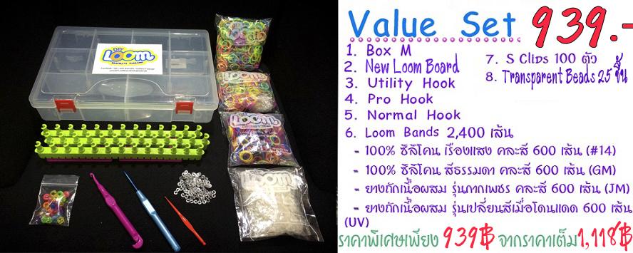 """ชุดอุปกรณ์ถักซิิลิโคน DIY Loom Bands Bracelets """" New Value Set 939 """"( V Set)"""
