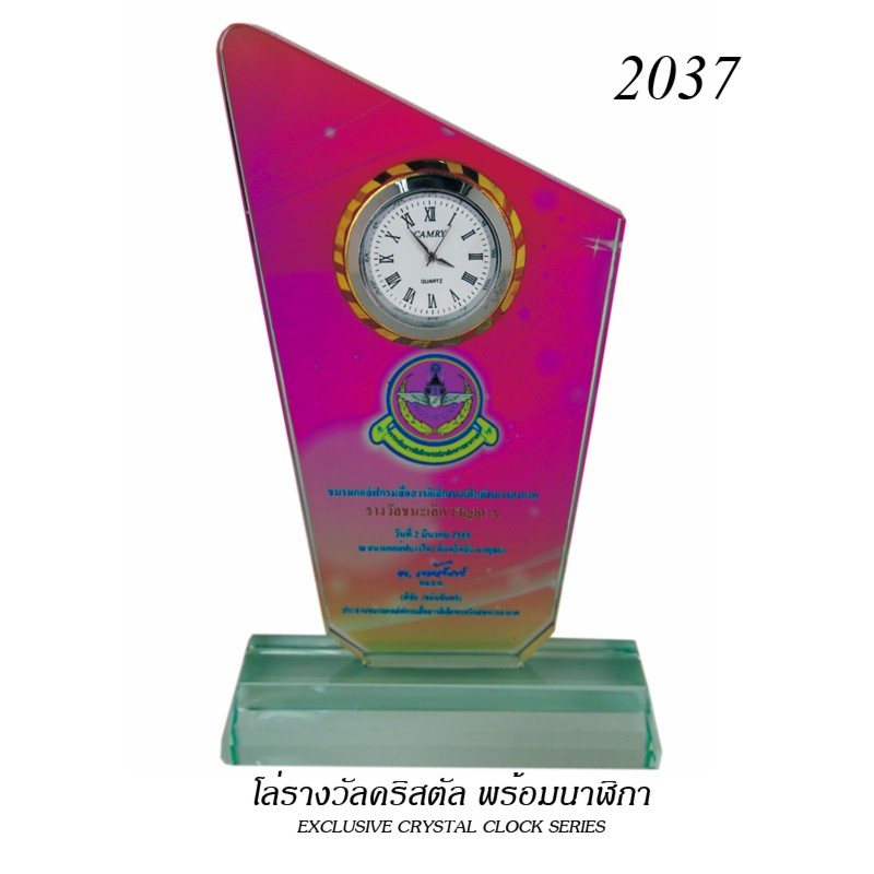 โล่รางวัลคริสตัลพร้อมนาฬิกา 2037