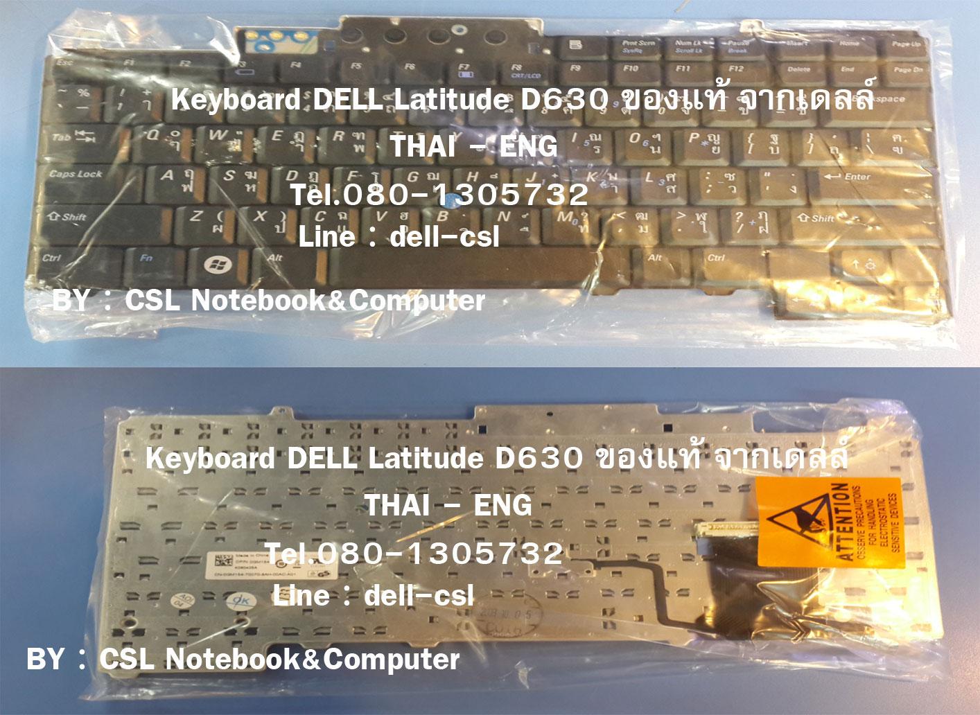 Keyboard DELL Latitude D630 ของแท้ ประกันศูนย์