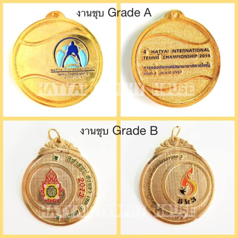 เหรียญรางวัล/กีฬา ชุบทองลงสี สั่งทำ