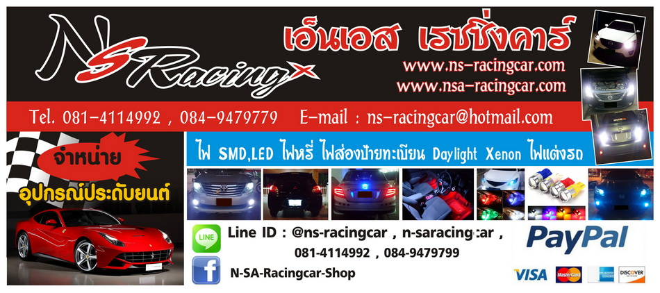 ns-racing car shop