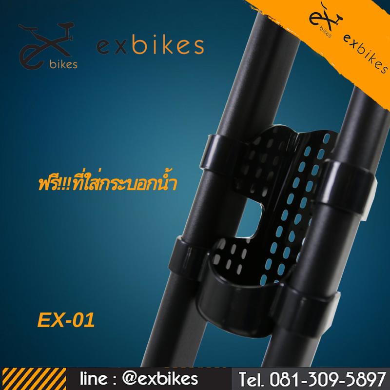 จักรยานแม่เหล็ก
