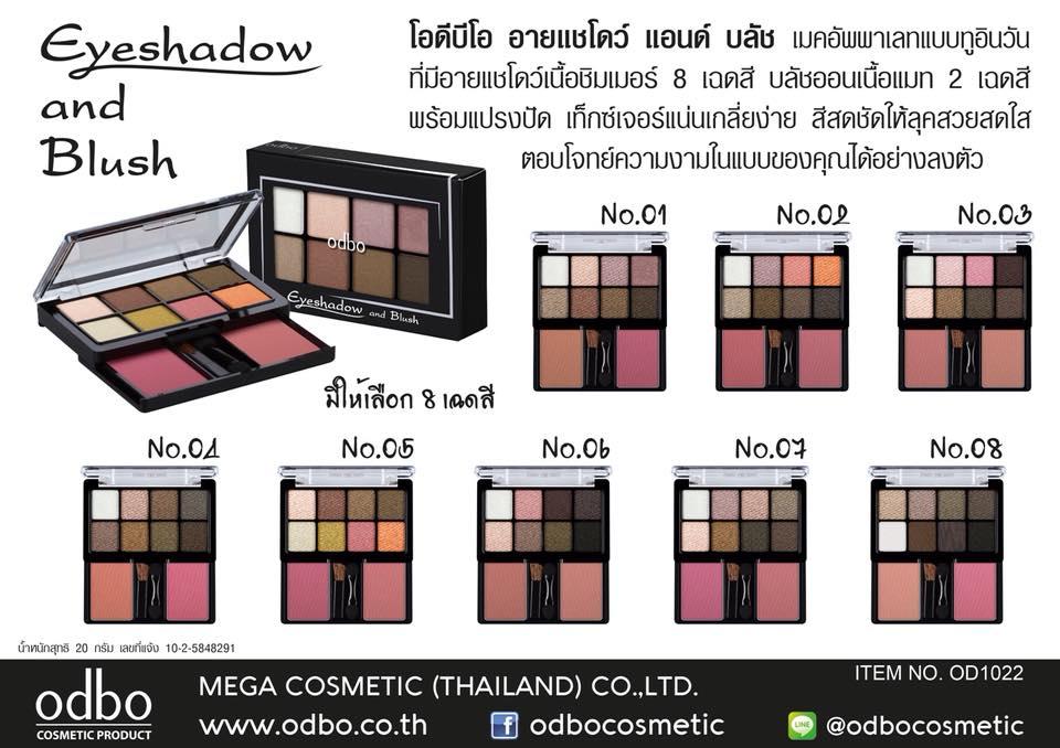 Odbo eyeshadow and blush OD1022 ของแท้ โปรโมชั่นถูกมาก