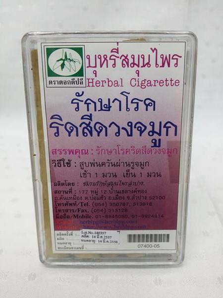 """บุหรี่สมุนไพร """"รักษาโรคริดสีดวงจมูก (ไซนัส)"""" บรรจุกล่องๆ ละ 10 มวน"""