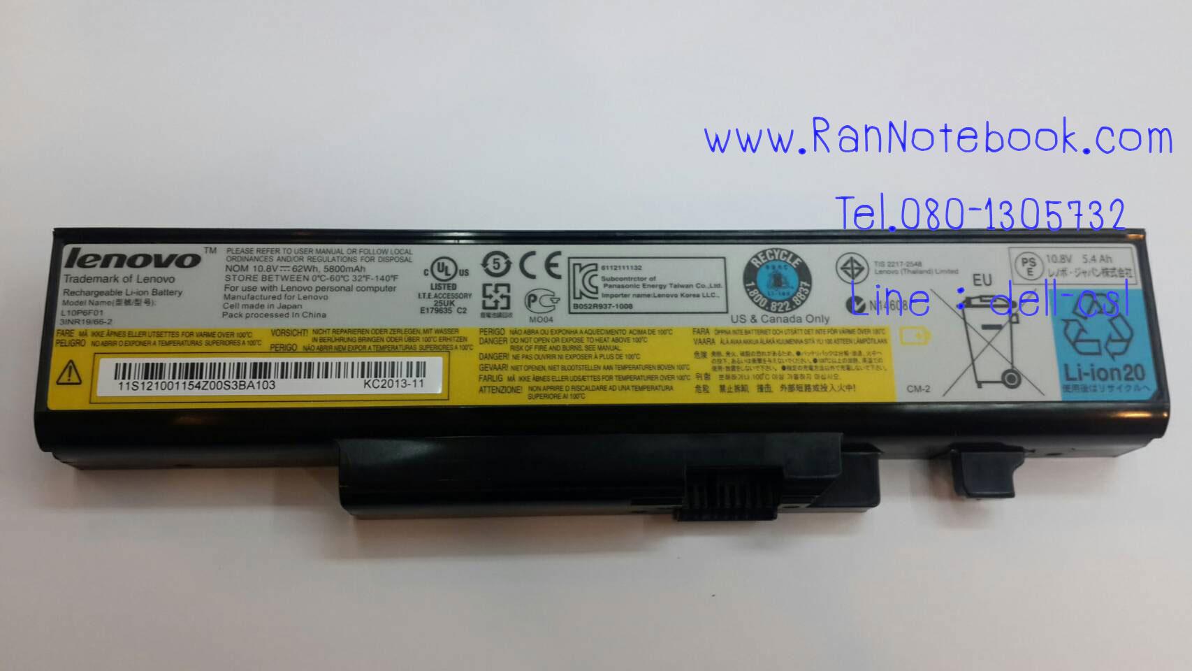 Battery LENOVO IdeaPad Y470, Y570 ของแท้ ประกันศูนย์ ราคา ไม่แพง