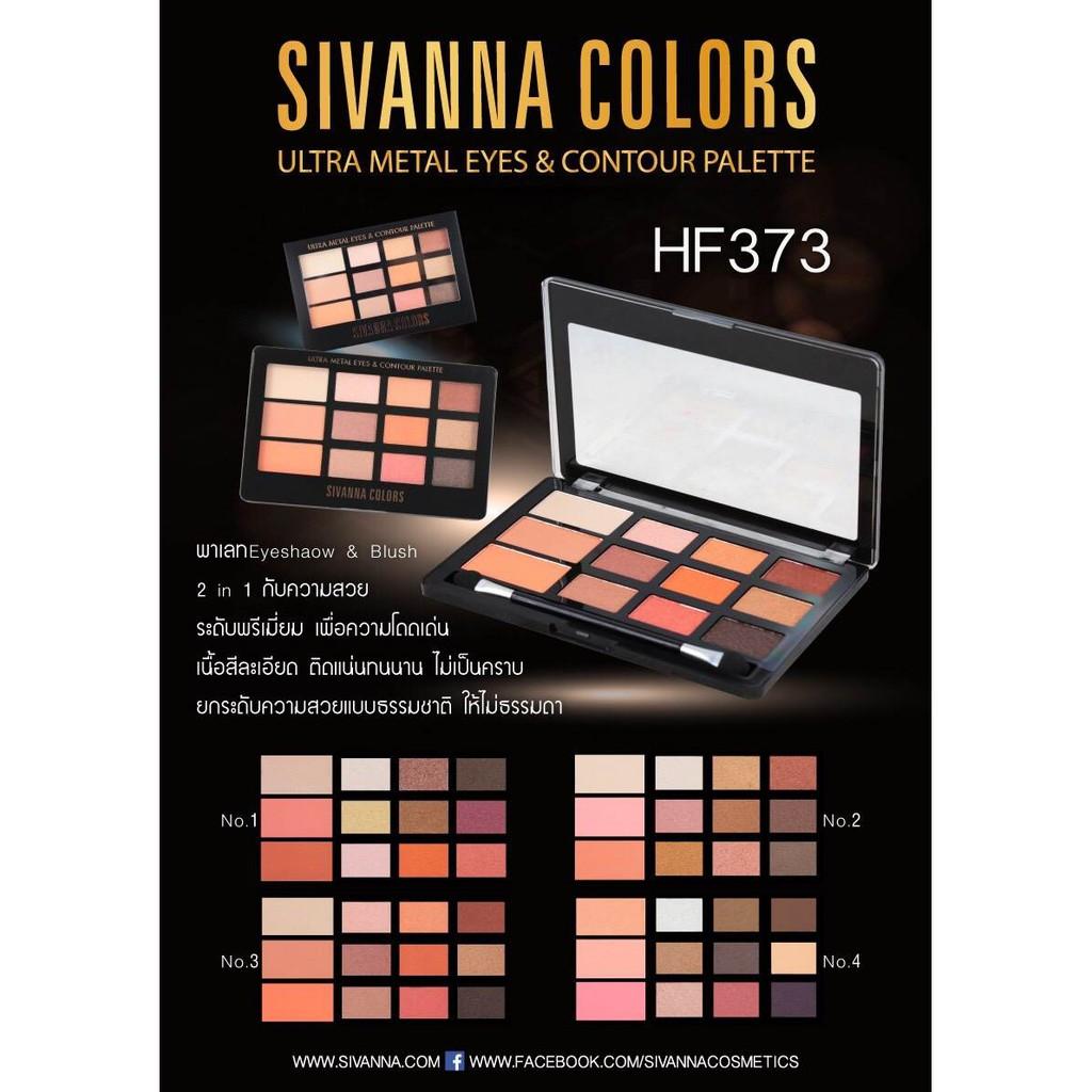 ของแท้ Sivanna HF373 พาเลทอายเชโดว์ & บรัชออน 2 in 1