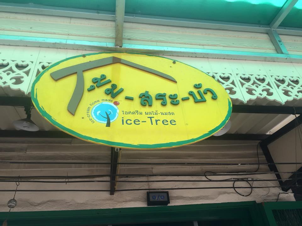 มุมสระบัว ร้านไอศกรีมนครปฐม