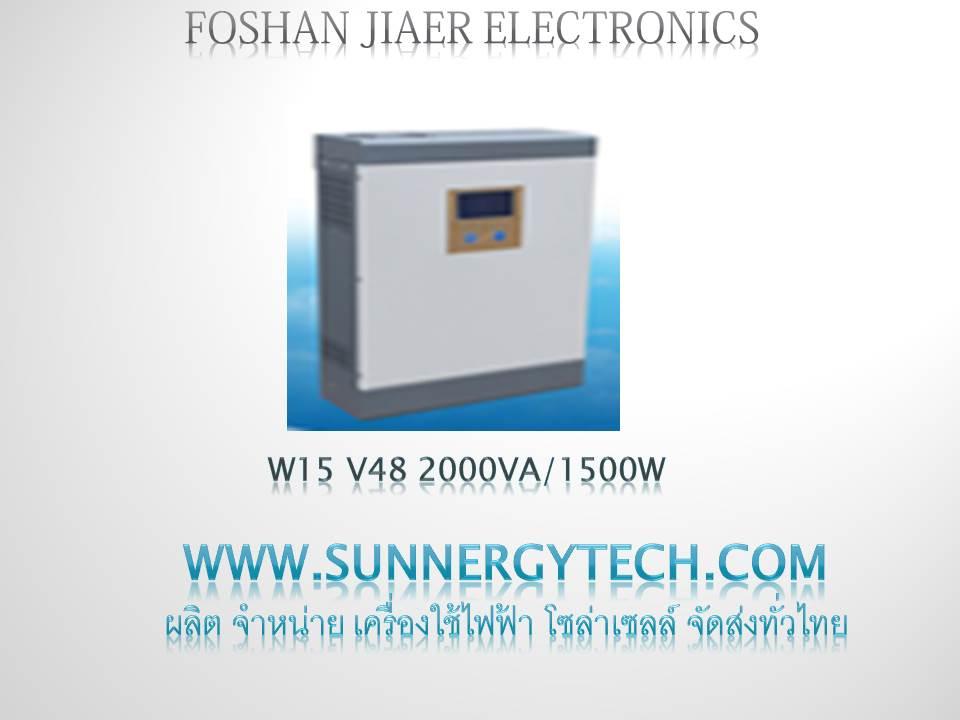 W15V48 2000VA/1500W