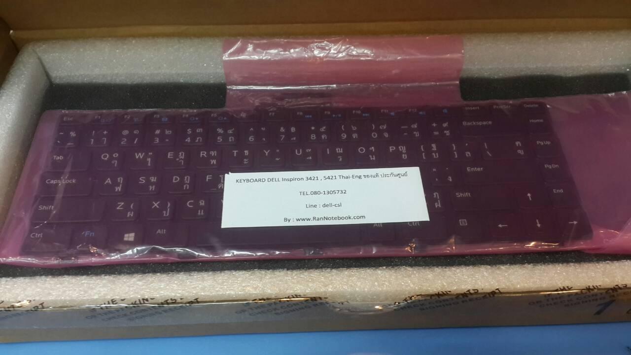 Keyboard DELL Inspiron 3421 , Inspiron 5421 ของแท้ รับประกันศูนย์ DELL