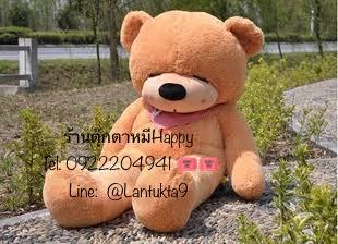ตุ๊กตาหมี1.4เมตรน้ำตาลอ่อนหลับตา