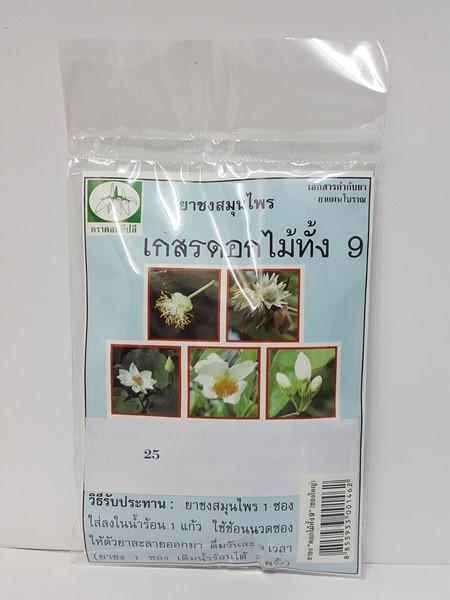 """ยาชงสมุนไพร """"ดอกไม้ทั้ง 9"""" บรรจุซองๆ ละ 20 ซองเล็ก"""