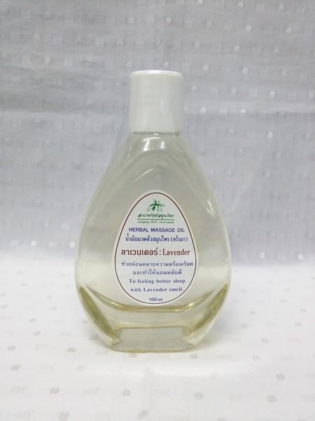 """น้ำมัน """"นวดตัวสมุนไพร อโรมา กลิ่นลาเวนเดอร์(Lavender)"""" บรรจุขวดๆ ละ 100 ml."""
