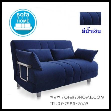 โซฟาเบด (sofabed) รหัส HN-150 สีน้ำเงิน กว้าง 1.5 m.