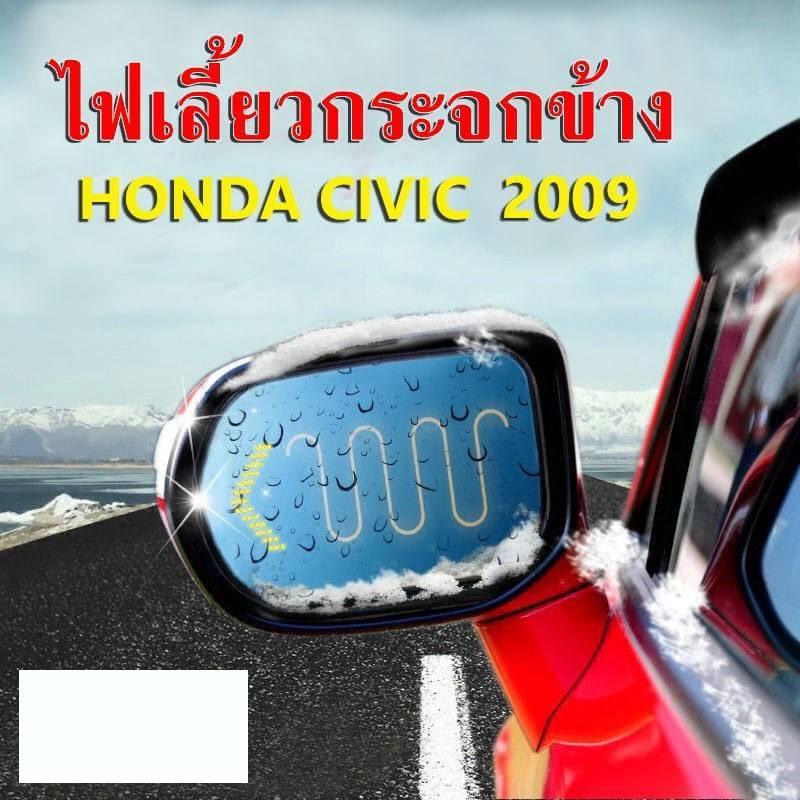 ไฟเลี้ยว SMD กระจกมองข้างตรงรุ่น Civic 2006-11(FD)