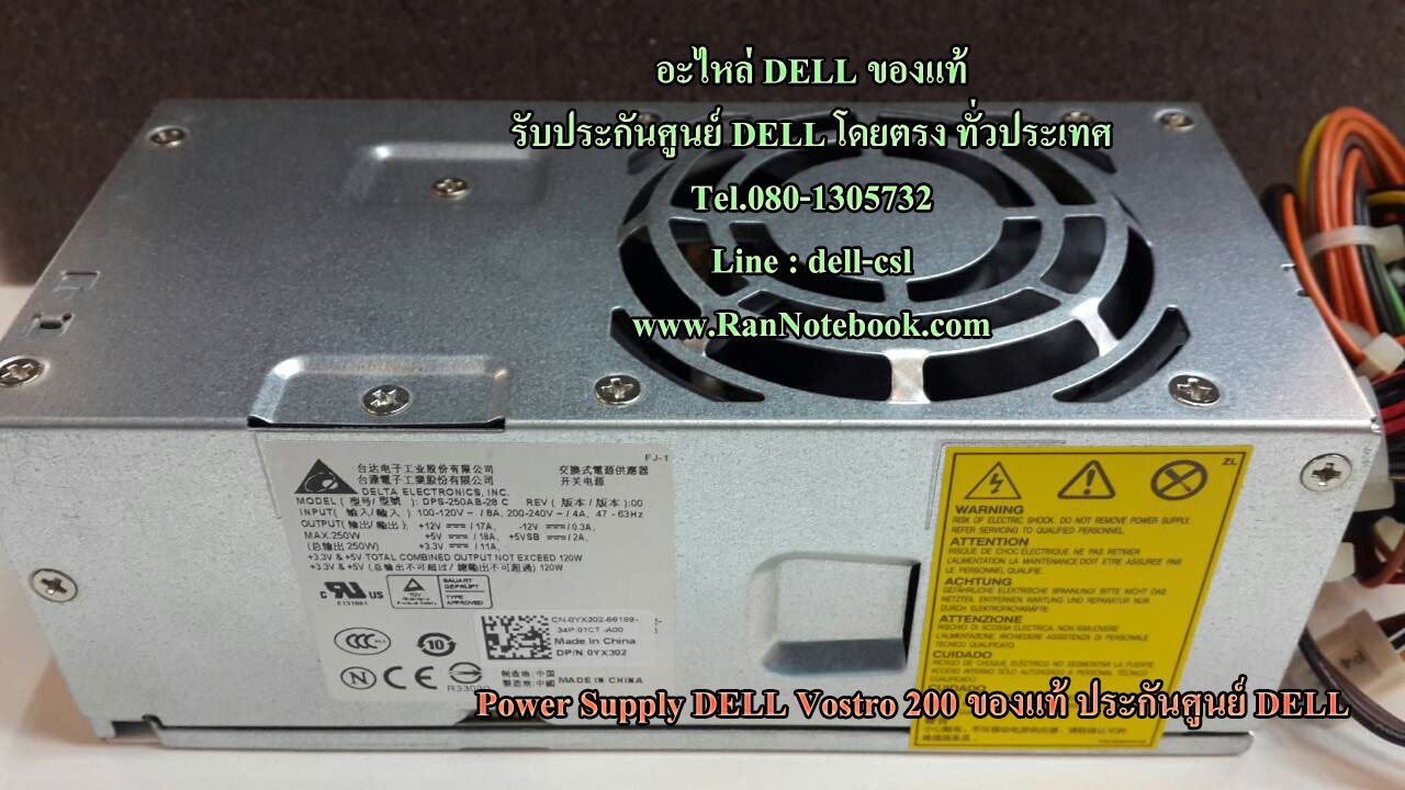 Power Supply DELL Vostro 200 ของแท้ ประกันศูนย์ DELL ราคา ไม่แพง