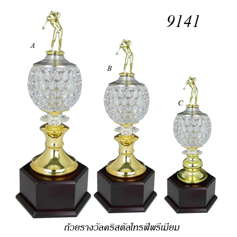 9141 ถ้วยรางวัลกอล์ฟ Golf Trophy