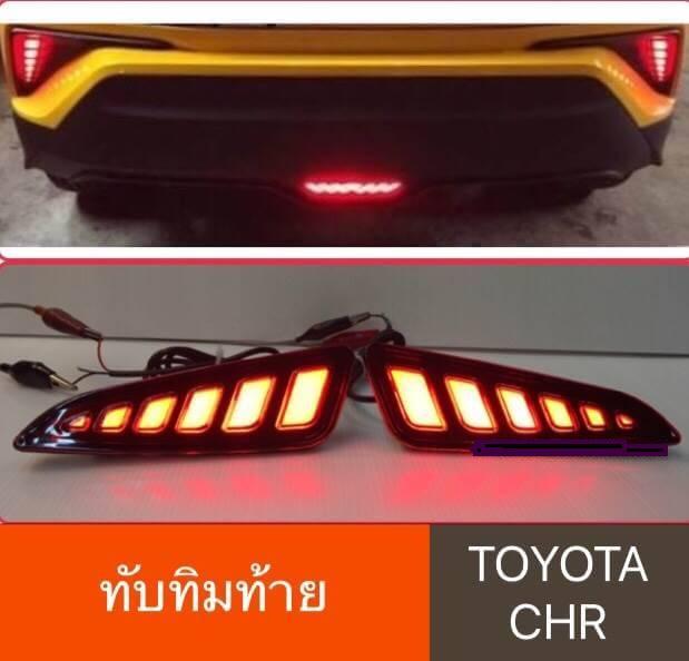 ไฟทับทิมท้าย Toyota C-HR