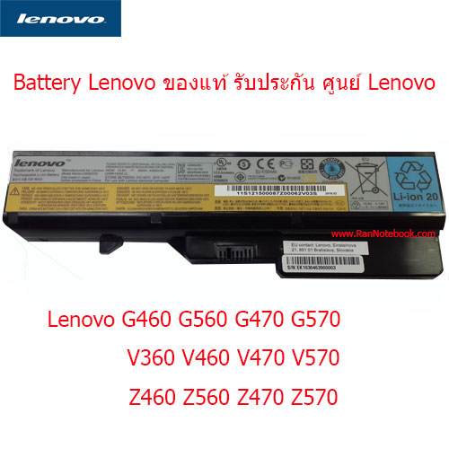 Battery Lenovo V360 V460 V470 V570 ของแท้ ประกันศูนย์ ราคา พิเศษ