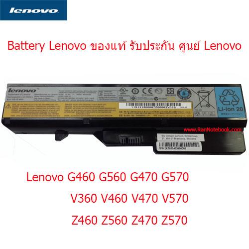 Battery Lenovo Z460 Z560 Z3060 ของแท้ ประกันศูนย์ ราคา พิเศษ