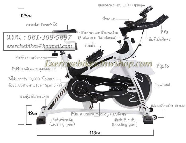 ส่วนประกอบ spin bike