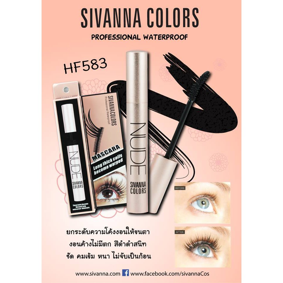 Sivanna Nude Mascara HF583 นูด มาสคาร่า ของแท้ ถูกมาก