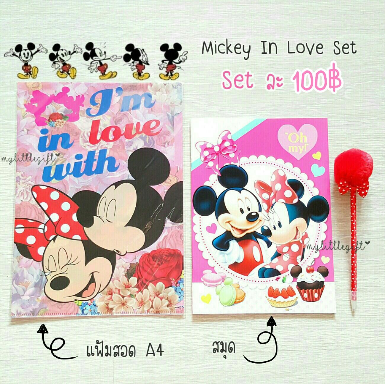 Mickey in Love Set แฟ้มสอด + สมุด