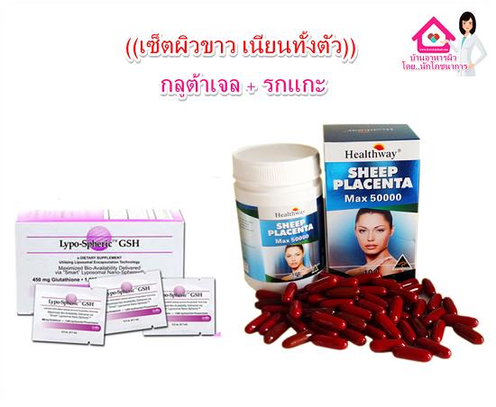 ((เซ็ตผิวขาว เนียนทั้งตัว)) Lypo-SphericTM Glutathione (กลูต้าเจล) + รกแกะ Healthway Sheep Placenta MAX 50000 mg ผิวขาวเนียนใส ทั้งตัว