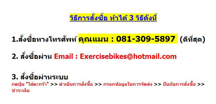 การสั่งซื้อ Upright Bike