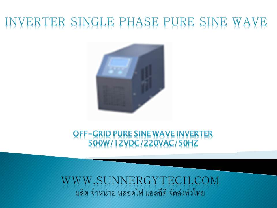 Off-grid pure sine wave inverter 500W/12VDC/220VAC/50Hz