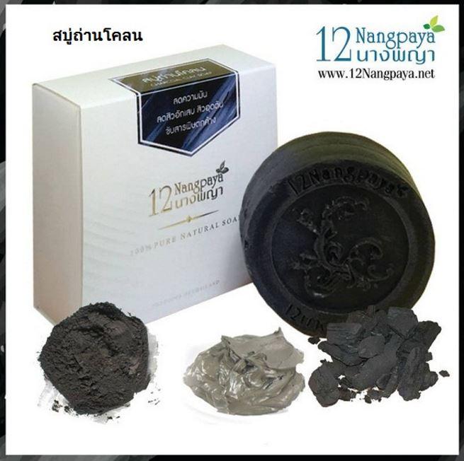 สบู่ 12 นางพญา สูตรถ่านโคลน (Chacoal Clay Soap) 100 กรัม ของแท้ราคาถูก