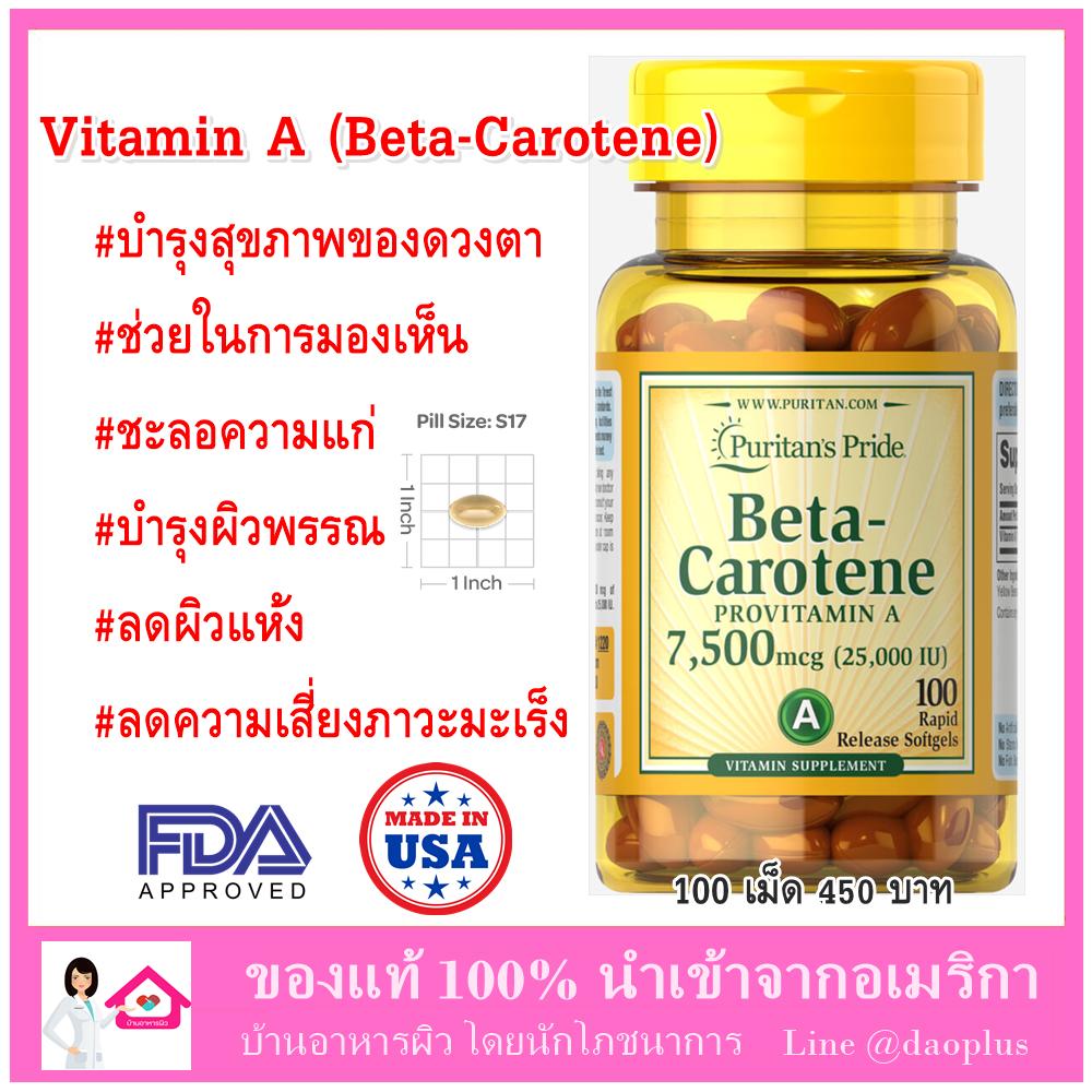 Puritan's Pride Vitamin A (Beta-Carotene) 25000 IU / 100 Softgels ดูแลผิว บำรุงสายตา ลดความเสื่อมของเซลล์จากอนุมุลอิสระ