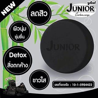 สบู่จูเนียร์ชาโคล Junior Carbon Soap ของแท้ โปรฯ ลดกระหน่ำ