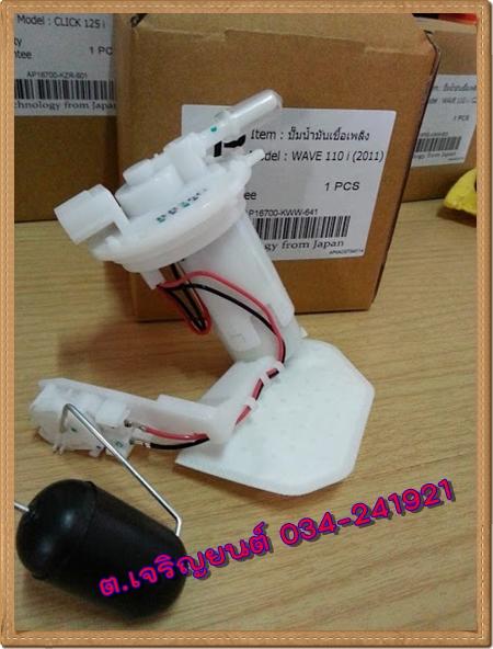 ปั๊มหัวฉีด W110-I'2011 เกรดเอ
