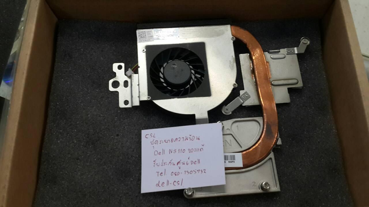 HeatSink DELL N5110 ของแท้ ประกันศูนย์ ราคา ไม่แพง
