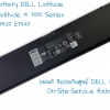Battery DELL Latitude E7440 E7420 (4CELL) 47WHr ของแท้ รับประกันศูนย์ DELL ราคา ไม่แพง
