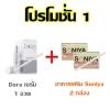 Dora Serum By Soniya ดอร่า เซรั่ม 1 ขวด + อาหารเสริม Soniya 2 กล่อง ส่งฟรี EMS