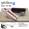 หูฟัง Beats Bluetooth Stereo Headset รุ่น HD980 ราคา 360 บาท