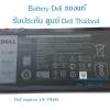 Battery Dell inspiron 5368 5378 13 5000 Series แบตเตอรี่ Dell inspiron 5368 5378 3CRH3 FC92N ของแท้ ประกันศูนย์ ราคา พิเศษ