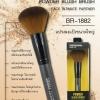 BR1882 ของแท้ 100% Sivanna Powder Blush Brush Face Intimate Partner แปรงลงแป้งขนาดใหญ่