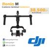 ขาย DJI RONIN-M ราคา 38,500 บาท