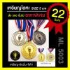 เหรียญรางวัล/กีฬา ML-5003 รุ่นโปรโมชั่น